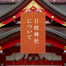 日枝神社について
