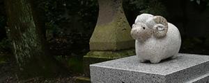 干支石像建立<br>ご奉賛のお願い