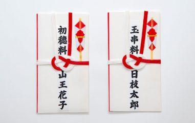 のし袋の表書き