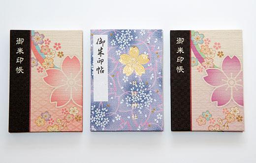 日枝神社オリジナル御朱印帳