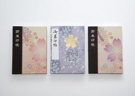 日枝神社の新しい御朱印帳