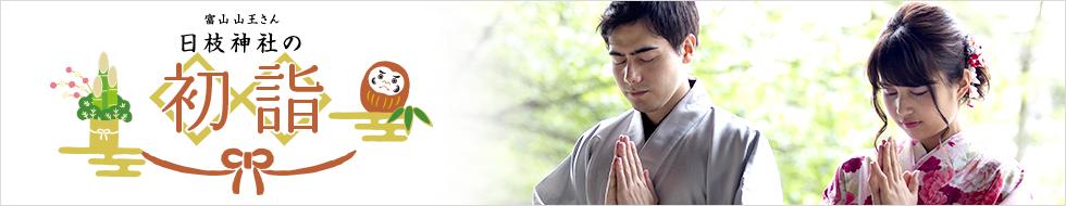富山山王さん日枝神社の初詣
