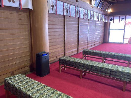 【拝殿】新型コロナウイルス感染症対策に効果があるとされている空気清浄機を設置しております。 ご祈祷を受けられる方の席の間隔を通常よりも広くしております。