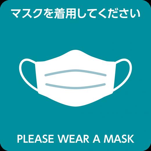 01_マスク着用