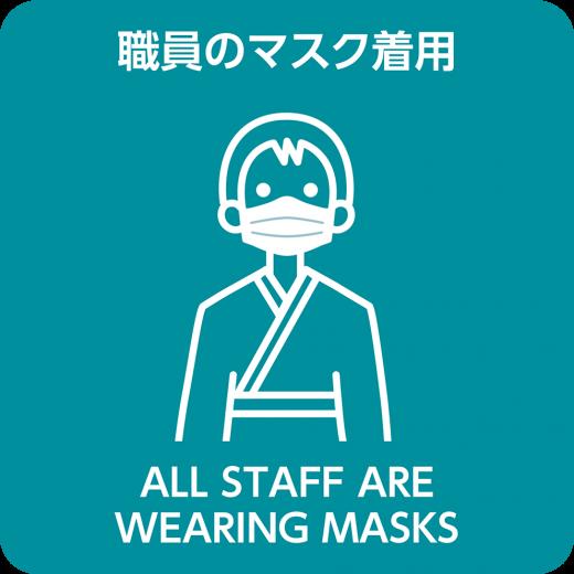 17_職員マスク着用