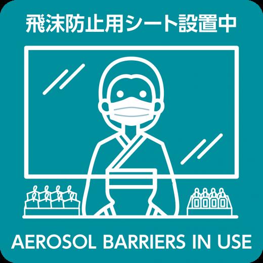 09_飛沫防止シート
