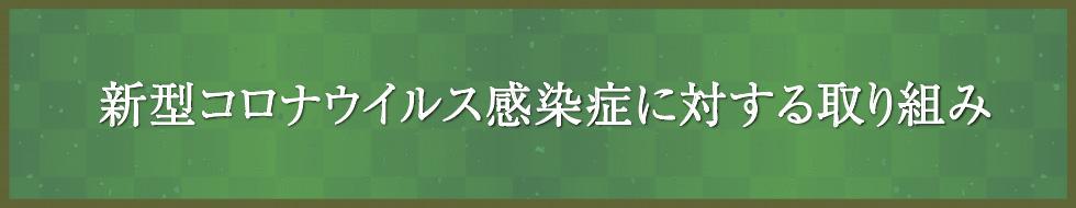 新型コロナウイルス感染症に対する日枝神社の取り組みについて